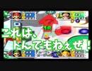 【マリオパーティ3】野蛮!下劣!マリオダーティ 5ッ星【4人実況】