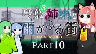 【VOICEROID実況】琴葉三姉妹と雨が降る街#10【Rain World】