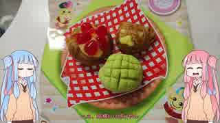 【VOICEROID】琴葉姉妹で知育菓子作るよ! part4