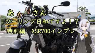 あかりさん、ツーリング日和ですよ!?特別編 XSR700のレビューのようなもの