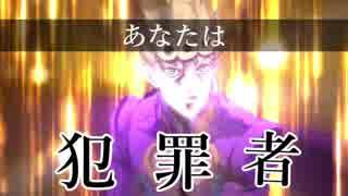 断☆罪スピード判決