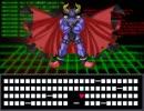 【VIPRPG】 魔王軍とたのしい避けゲー