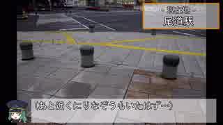 ケムリクサ聖地巡礼⑤(広島県/尾道駅)