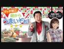 2019/06/23 グッチ裕三 朝からうまいぞぉ! (第64回)
