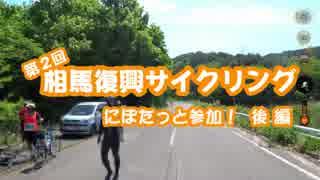 [自転車]第2回(2019)相馬復興サイクリングにぽたっと参加_後編[ゆっくり]