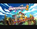 【Overcooked!2】狂い作れ!オーバークック2ローカル実況1品目【実況】