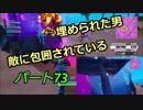 【フォートナイト】Part73「埋まった男!?果たしてどうなるのか!?」