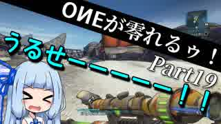 【Borderlands2】ONEが零れるゥ! Part19