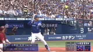 【2019/06/23】交流戦 対楽天 4回裏 上茶谷、自らのバットで先制2点タイムリー
