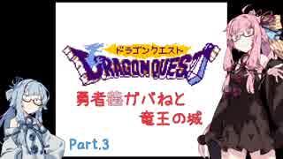 【DQ1(GB版)】勇者ガバねと竜王の城 Part.3