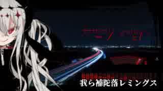 【オリジナル曲】我ら補陀落レミングス【ゲキヤク】
