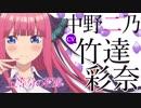 【耐久動画】二乃に嫌われ続ける動画【五等分の花嫁】