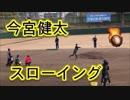 ホークス・今宮健太の自主トレで野球談議をしてみた!!スローイング編!!