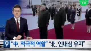 韓国らしい6月中旬過ぎのおかしな文在寅保