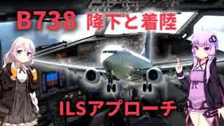 ゆかりさんのX-Plane 11入門【Part4】~降下とILSアプローチ!~