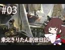 【Anno1800】きりたん創世日記 #3
