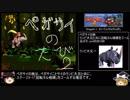 【ネタRTA/ゆっくり解説】ペガサイの旅2【スーパードンキーコ...