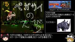 【ネタRTA/ゆっくり解説】ペガサイの旅2【スーパードンキーコング2】