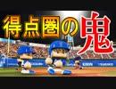 【パワプロ2018】#56 野手でも金!!目指すは真の最強選手だ!!【最強二刀流マイライフ・ゆっくり実況】