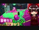 【ゆっくり実況】霊夢先生のスプラトゥーン2【Part53】