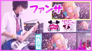 【ファンサ/HoneyWorks】ギター弾いてみた!✩(りょうちむ.)