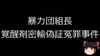 【ゆっくり朗読】ゆっくりさんと日本事件簿 その129