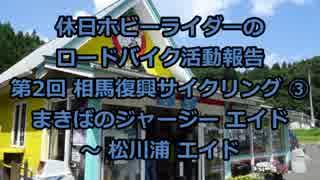 【ホビーライダー】 第2回 相馬復興サイクリング ③【ゆっくり】