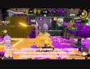【Splatoon2】新米シェルター使いゆかりさん11【VOICEROID実況】