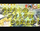 【ゆっくり実況】ゆっくり達のハチャメチャお料理教室Part1【OverCooked!】
