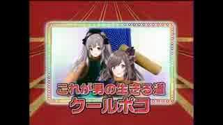クールポコ系ボーカルユニット