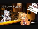イタコの居酒屋 「狐とビールと弦巻と」【VOICEROID劇場】
