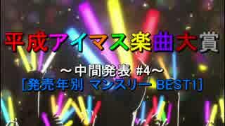 [中間発表#4]平成アイマス楽曲大賞[発売年