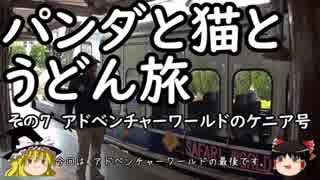 【ゆっくり】パンダと猫とうどん旅 7 アド