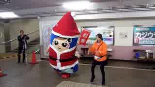岩倉駅で踊るい~わくん