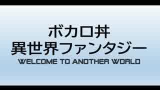 ボカロ丼異世界ファンタジー:はじまりの章