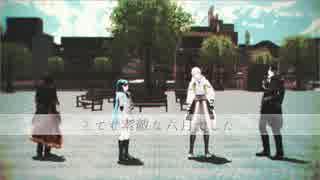 【MMD刀剣乱舞】とても素敵な六月でした【