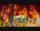 【MUGEN】ドラクロとまったり無限修行 ~OP~【MAD】