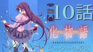 【海外の反応 アニメ】 化物語 10話 Bakemonogatari 10 アニメリアクション_nico