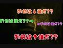 絶版になりたくない鷹和菓子の生贄の夜ムテキ実況【Part12】
