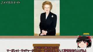【ゆっくり解説】大英帝国の衰退 第4回 サッチャーの改革と評価