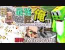 【週刊Minecraft】最強の匠は俺だ!絶望的センス4人衆がカオス実況!#6【4人実況】