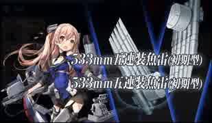 [艦これ] 19春イベE5-2甲 海外艦のみ輸送
