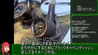 [VOICEROID解説]ゆるく始めるパイプ煙草 part8[biimシステム]