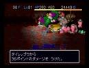 【風来のシレン2】最果てへの道を久しぶりにプレイ【Part20】(95F~99F)