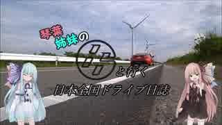 琴葉姉妹の86と行く日本全国ドライブ日誌 特別篇(前編)