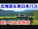 【鉄道フリーきっぷLabs.004】 北海道&東日本パスの使い方
