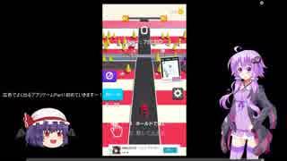 【結月ゆかり&れみりあ】広告でよく出るスマホゲー#1【Traffic Run!】