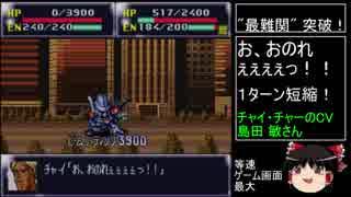 第4次スーパーロボット大戦(SFC)最短ターンクリア【ゆっくり実況】第8話