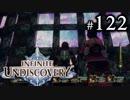 【実況】10年ぶりにインフィニットアンディスカバリー、ベリハ簡単強化ナシpart122