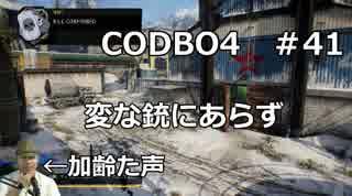 【Call of Duty: Black Ops 4 ♯41】加齢た声でゲームを実況~変な銃にあらず~